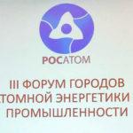 На III Форуме городов атомной отрасли обсуждались вопросы ТОСЭР
