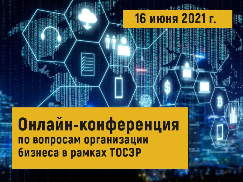 онлайн=конференция